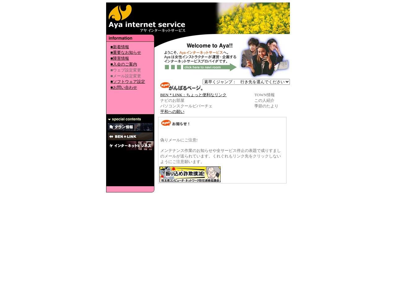 http://www.aya.or.jp/~marukimsn/