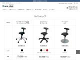 アーユル チェアー メーカー公式販売サイト 製品一覧