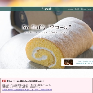 【公式】B-SPEAK 湯布院で人気のロールケーキPロールございます。
