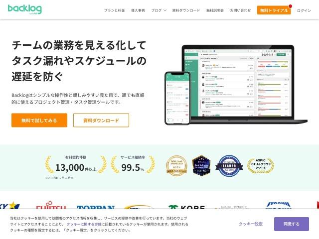 http://www.backlog.jp/