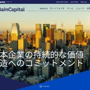 BainCapital - ベインキャピタル・プライベート・エクイティ・ジャパン・LLC