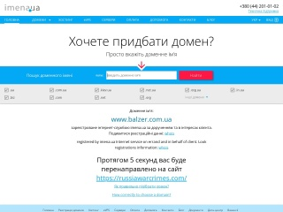 Знімок екрану для balzer.com.ua
