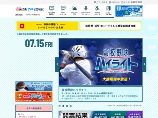 bbc-tv.co.jp用のスクリーンショット