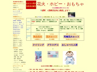 bdc.jp用のスクリーンショット