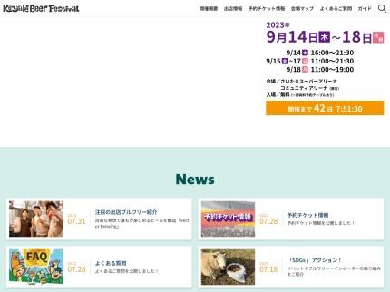 http://www.beerkeyaki.jp/index.php