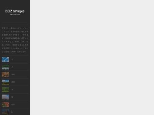 無料素材 / フリー素材 BEIZ Graphics
