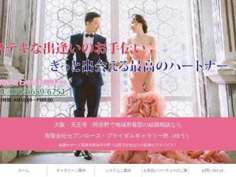 ブライダルギャラリー邑の口コミ・評判・感想