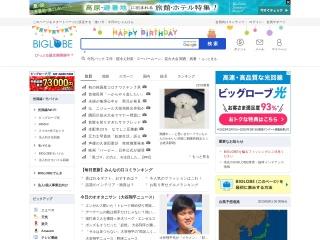 biglobe.ne.jp用のスクリーンショット