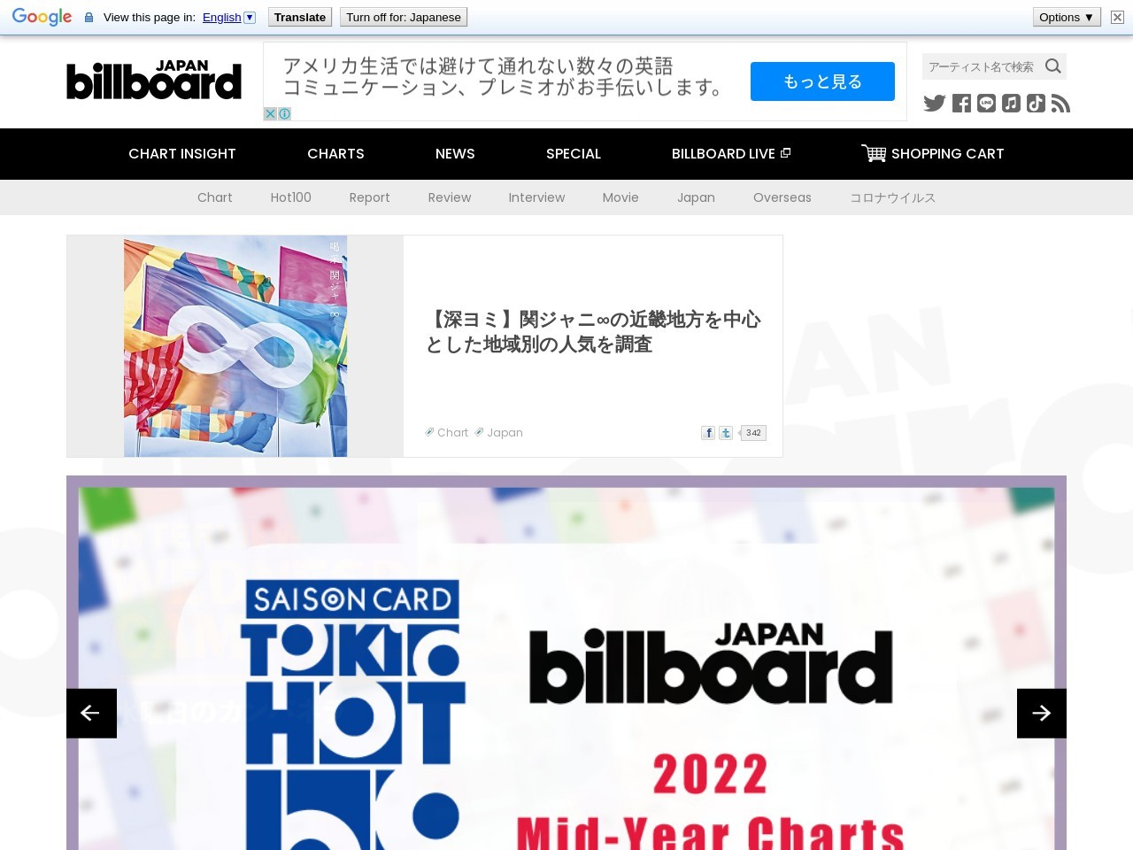 【ビルボード】ジャニーズWEST『ホメチギリスト/傷だらけの愛』が14万枚売り上げてセールス首位 Aqours …