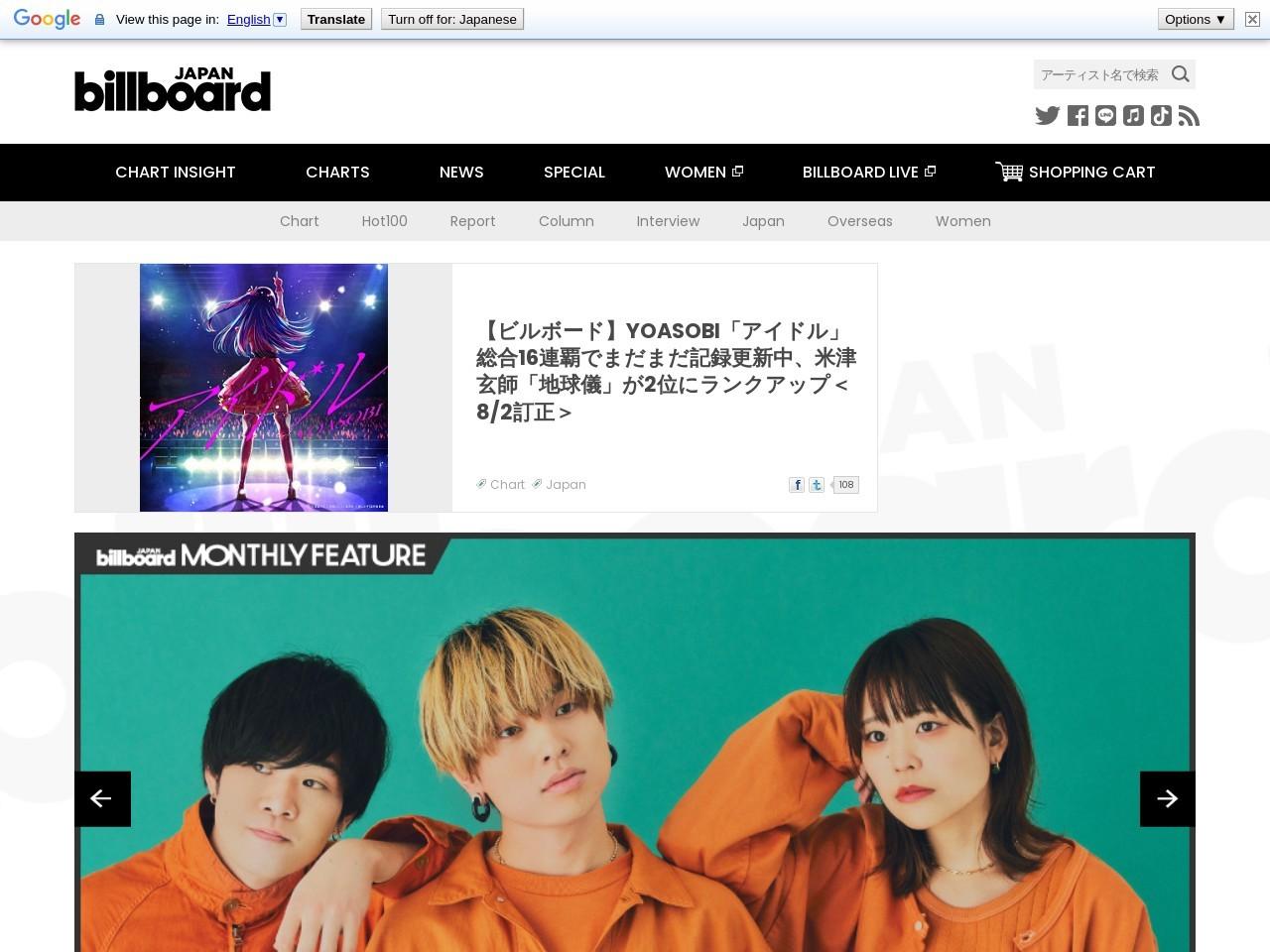 KinKi Kids&UVERworldが総合1位、嵐ドキュメンタリーがネトフリ配信、TikTok国内楽曲ランキングが初 …