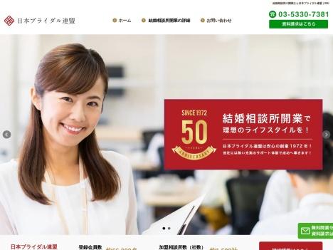 結婚相談所 夢・クラブの口コミ・評判・感想