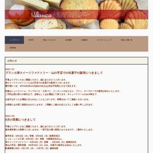 三重 洋菓子のお土産といえば|株式会社ブランカ