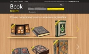 Промокод, купон BOOK-ROOM.Ru ((Бук Рум)