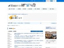 http://www.bousai.go.jp/
