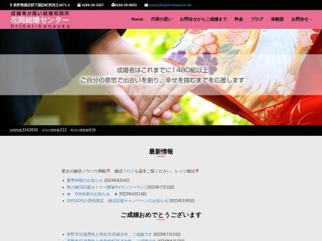 花岡結婚センターの口コミ・評判・感想