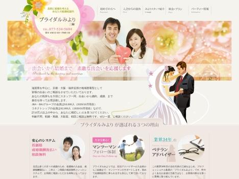 結婚相談所 ブライダル三縁 京都支店の口コミ・評判・感想