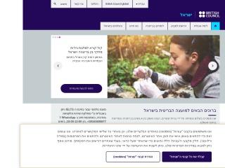 Screenshot for britishcouncil.org.il