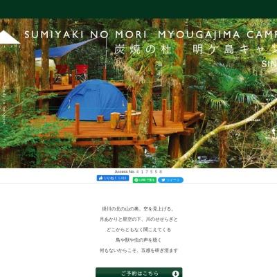 炭焼の杜 明ヶ島キャンプ場