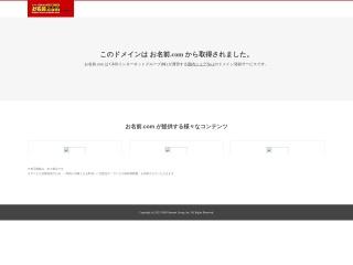 bukken-oita.jp用のスクリーンショット