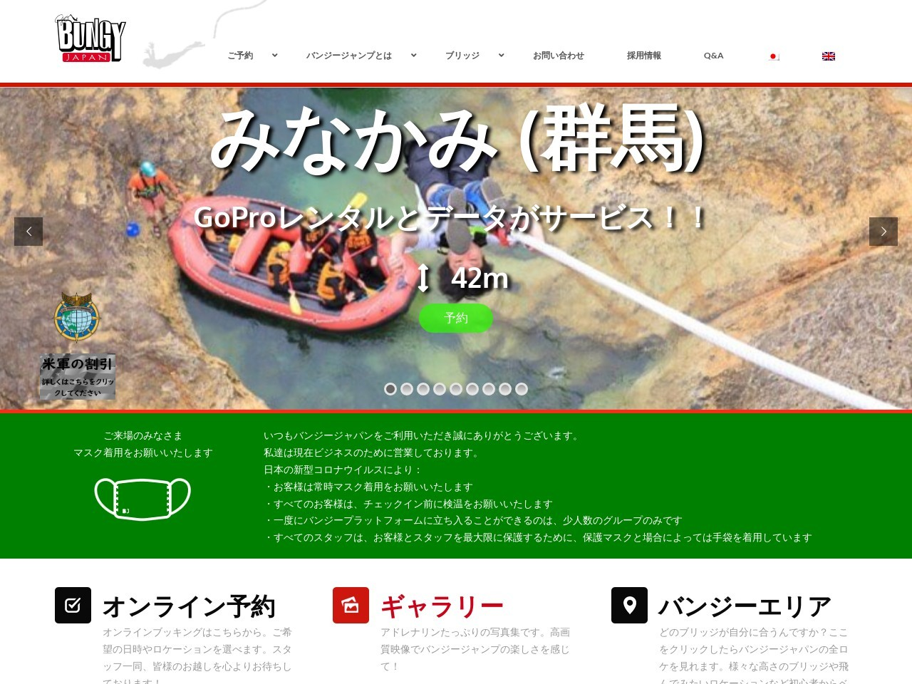 http://www.bungyjapan.com/ja/index.php/sites/locations/C47/