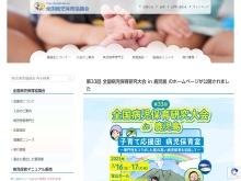 http://www.byoujihoiku.net/