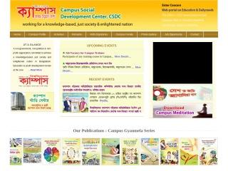 campus.org.bd-এর স্ক্রীণশট