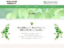http://www.care-owl.com/contents3.html#morinoie