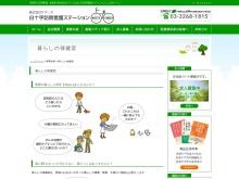http://www.cares-hakujuji.com/services/kurashi