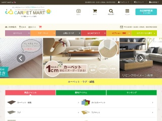 carpet-mart.jp用のスクリーンショット