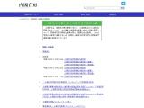 http://www.cas.go.jp/jp/seisaku/jinsin/index.html