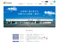カワチ薬品 公式サイト