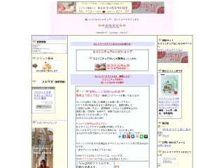 cb2.jp用のスクリーンショット