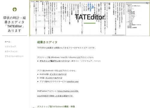 環状の時計 - 縦書きエディタ「TATEditor」あります