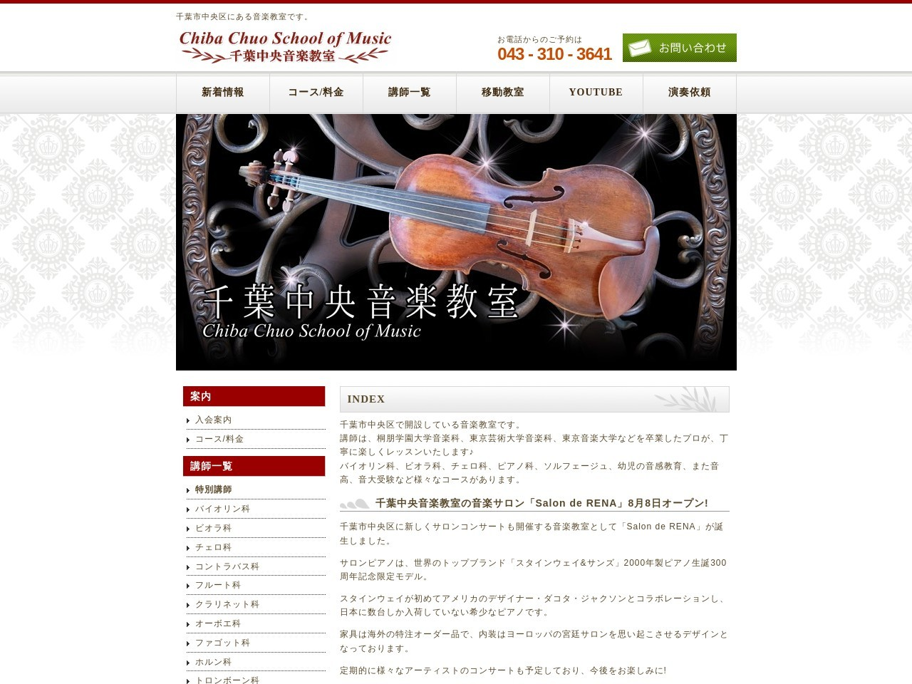 千葉中央音楽教室のサムネイル