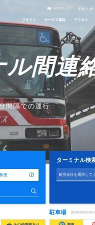 http://www.centrair.jp/