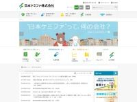日本ケミファ 公式サイト