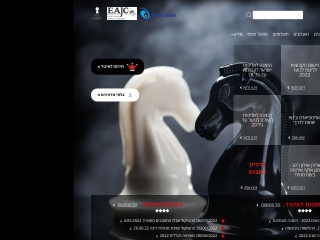 Screenshot for chess.org.il