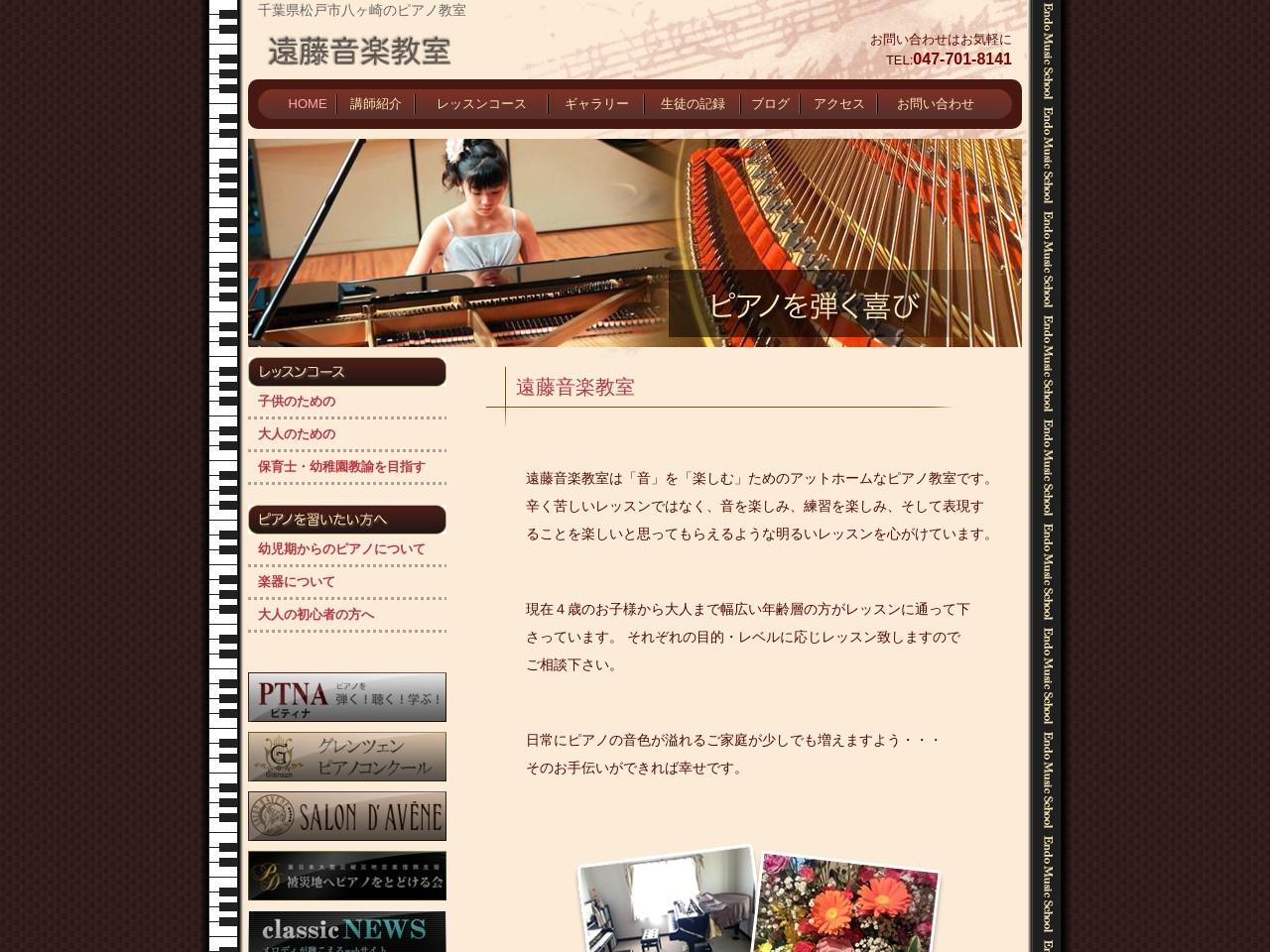 遠藤音楽教室のサムネイル