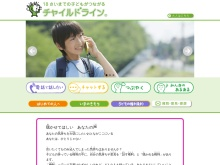 http://www.childline.or.jp/