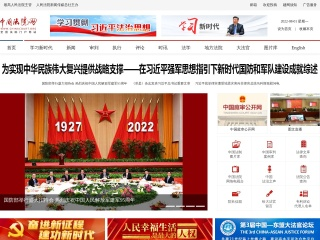 Screenshot for chinacourt.org