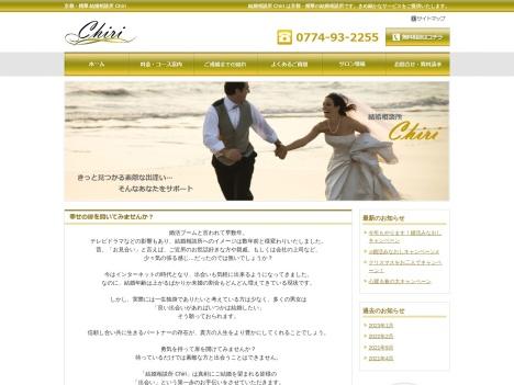 結婚相談所 Chiri(チリ)の口コミ・評判・感想