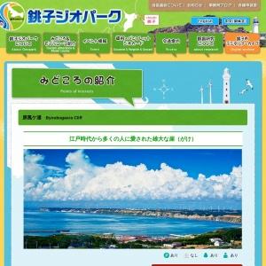 みどころの紹介 - 銚子ジオパーク