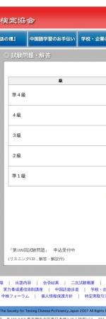 http://www.chuken.gr.jp/tcp/test.html