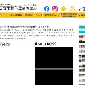 http://www.city-saitama.ed.jp/ohmiyakokusai-h/