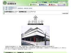 会津若松市生涯学習総合センター(會津稽古堂) 市民ギャラリーのイメージ