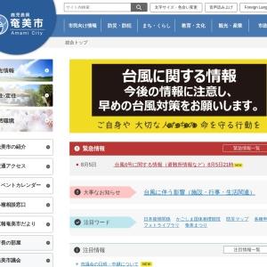 鹿児島県奄美市公式ホームページ