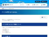 【2018年】日本一早い初日の出インフォメーション | 銚子市