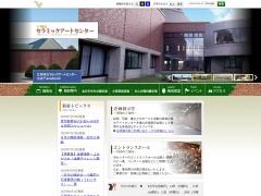 江別市セラミックアートセンターのイメージ