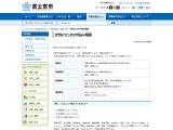 http://www.city.fujinomiya.shizuoka.jp/citizen/llti2b0000002vgf.html