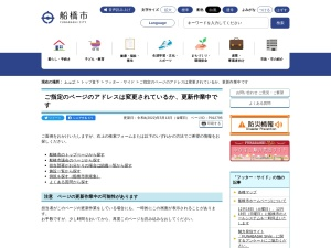 http://www.city.funabashi.chiba.jp/shisei/shoukai/0005/p014012.html